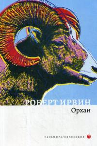 Орхан: роман