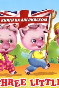 The Three Little Pigs / Три поросенка