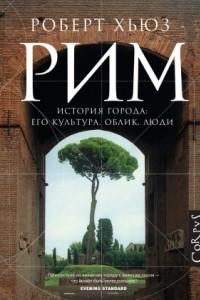 Рим. История города: его культура, облик, люди