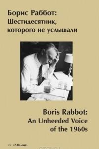 Борис Раббот. Шестидесятник, которого не услышали / Boris Rabbot: An Unheeded Voice of the 1960s