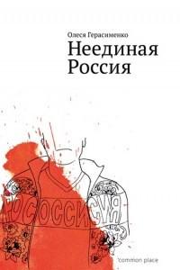 Неединая Россия