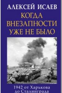 Когда внезапности уже не было. 1942 от Харькова до Сталинграда