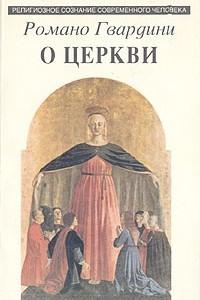 О Церкви