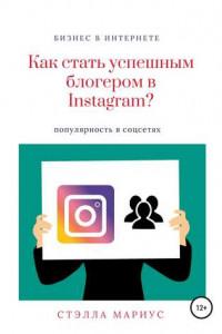 Как стать успешным блогером в Instagram?