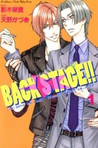 Back stage!! / За сценой!! Том 1