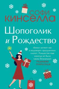Шопоголик и Рождество