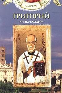 Григорий. Книга-подарок