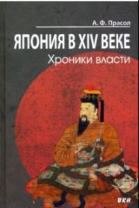 Япония в XIV веке. Хроники власти