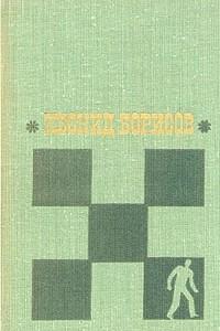 Леонид Борисов. Избранные произведения в двух томах. Том 1