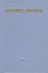 Леонид Леонов. Собрание сочинений в пяти томах. Том 5