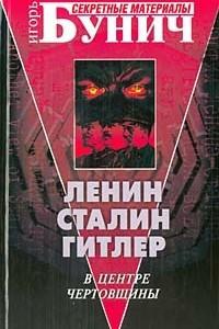Ленин, Сталин, Гитлер. В центре чертовщины