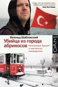 Убийца из города абрикосов. Незнакомая Турция ? о чем молчат путеводители