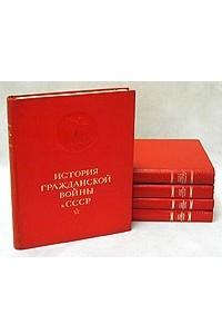 История Гражданской войны в СССР. В пяти томах