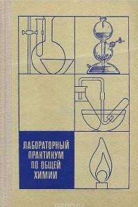 Лабораторный практикум по общей химии. Учебное пособие