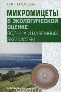 Микромицеты в экологической оценке водных и наземных экосистем