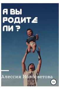 А вы родители?