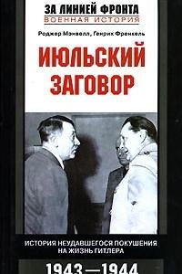 Июльский заговор. История неудавшегося покушения на жизнь Гитлера. 1943-1944