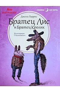 Сказки на ночь. Братец Лис и Братец Кролик