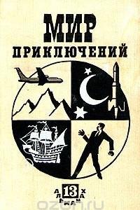 Мир приключений, 1967