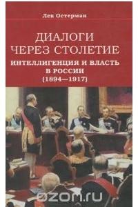 Диалоги через столетие. Интеллигенция и власть в России (1894-1917)