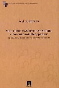 Местное самоуправление в Российской Федерации. Проблемы правового регулирования