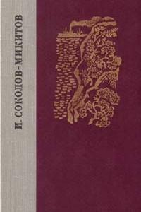 И. Соколов-Микитов. Избранные произведения
