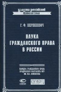 Наука гражданского права в России