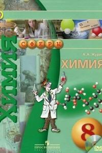 Химия. 8 класс. Учебник.