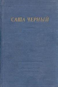 Саша Черный. Стихотворения