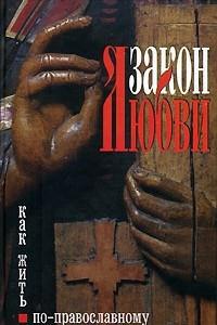Закон любви. Как жить по-православному