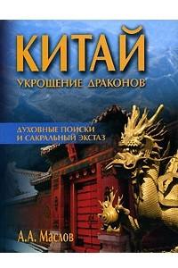Китай. Укрощение драконов. Духовные поиски и сакральный экстаз