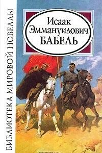 И. Э. Бабель