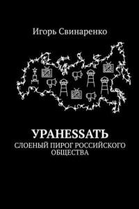 УРАНЕSSАТЬ. Слоеный пирог российского общества