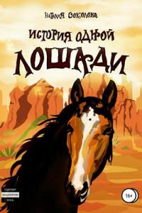 История одной лошади