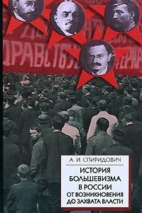 История большевизма в России от возникновения до захвата власти