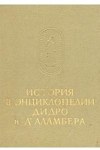 История в энциклопедии Дидро и Д'Аламбера