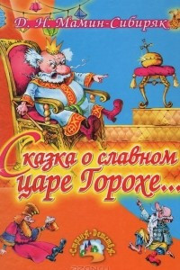 Сказка о славном царе Горохе…