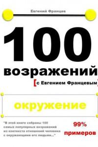 100 возражений с Евгением Францевым. Окружение.