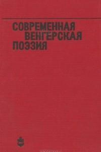 Современная венгерская поэзия