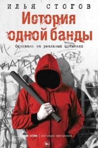 История одной банды
