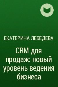 CRM для продаж: новый уровень ведения бизнеса
