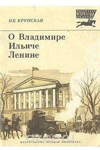 О Владимире Ильиче Ленине