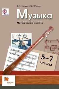 Музыка. 5-7кл. Методическое пособие. Изд.1