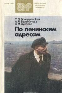 По ленинским адресам