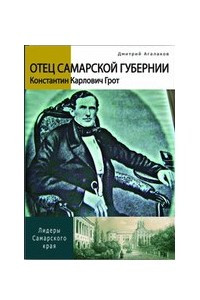 Отец Самарской губернии. Константин Карлович Грот
