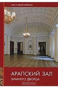 Арапский зал Зимнего дворца