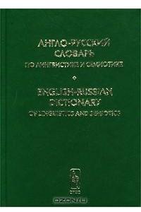 Англо-русский словарь по лингвистике и семиотике. Том II/English-Russian Dictionary of Linguistics and Semiotics. Volume II