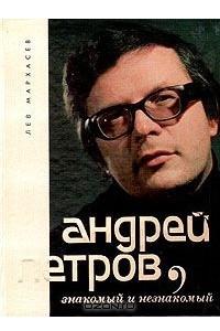Андрей Петров, знакомый и незнакомый