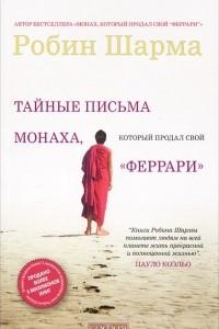 Тайные письма монаха, который продал свой
