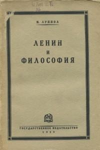 Ленин и философия. К вопросу об отношении философии к революции